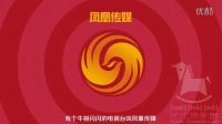 p2p平台-凤凰资本flash创意病毒动画飞碟说 明恩 壹读风格广告【花木马mg动画】