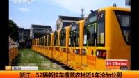 浙江:52辆新校车撂荒农村近1年沦为公厕 天天网事 140828
