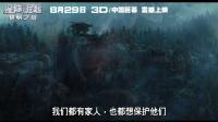 《猩球崛起2:黎明之战》中国终极版预告 排片独霸势不可挡