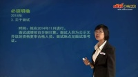 2014贵州省政法干警考试公告解读暨报名指导-中公网校