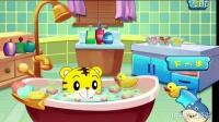 和小巧虎一起洗澡