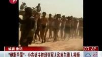 """""""伊斯兰国"""":公布处决叙利亚军人和库尔德人视频 看东方 140830"""