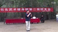 视频: 24袁亮老师讲解武术抱拳礼 包头武术健身qq群 第二届群友会