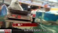 北京:记者调查发现海鲜秤的秘密[都市晚高峰]