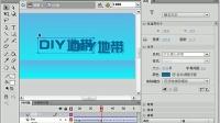 flash cs4 教学视频【清华版】14.3 网页导航栏