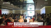 深圳市时装设计师协会成立[深视新闻]