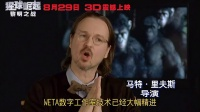 """《猩球崛起2:黎明之战》中国超长版特辑 揭秘""""神片""""如何炼成"""
