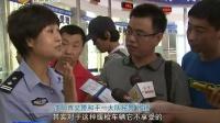辽宁新闻20140901今天起非营运车辆六年免检 规定细则需注意