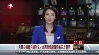 人民日报客户端刊文:山西官场震荡带来三点警示[看东方]