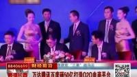视频: 【直播长春】万达腾讯百度砸50亿打造O2O电商平台