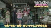 「マルモのおきて」リニューアル主題歌を公開(比嘉爱未、芦田爱菜、铃木福)