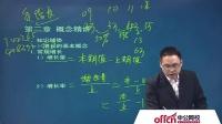 2014公务员政法干警考试行测-资料分析概念-中公网校
