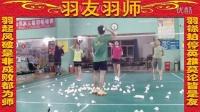 羽毛球免费训练营成人班视频