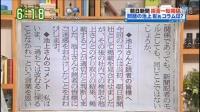 朝日新聞、門田隆将には脅し、池上彰には屈服 青山繁晴 H26.09.04
