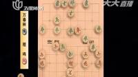 20140907_棋牌新教室2014年QQ游戏天下棋弈全国象棋甲级联赛程鸣VS万春林