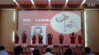 2014年中海油天津化工研究设计院中秋联欢会舞蹈小苹果_0