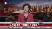 人民日报客户端:反腐不应该反职工福利[东方新闻]