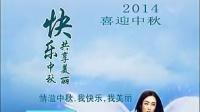 思埠出品-中秋节祝福有声海报_高清