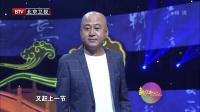 相声《节日快乐》方清平 14