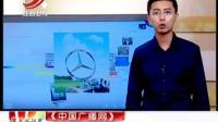 《中国广播网》:奔驰官方微博发私信侮辱消费者[晨光新视界]