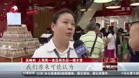 上海:节后月饼卖不动  商场下架打折忙[东方午新闻]