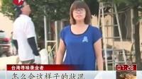 台湾:涉地沟油香蒜吐司面包部分流向大陆 看东方 140910