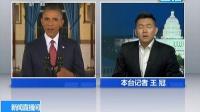 视频: 奥巴马讲话 阐述打击极端组织方案