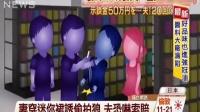 妻穿迷你裙誘人偷拍 夫結夥勒索   新型仙人跳  傑尼斯前團員涉案  台灣中視新聞.[0]