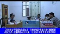 2014年湖南政法干警结构化面试模拟测评(化龙池教育)
