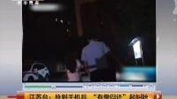 """江苏台:捡到手机后""""有偿归还""""起纠纷 天天网事 140913"""