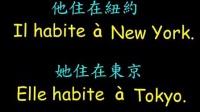 台湾céline老师法语教学 第五课 数字6-10