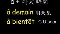 台湾céline老师法语教学 第九课 礼貌用语