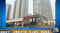 """20140915微播大宜昌—可微信支付的""""无人超市""""亮相青岛"""