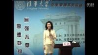 北京清华大学-总裁班特聘专家-余静《职场商务礼仪》无