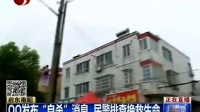 视频: 南通启东南阳QQ发布自杀消息 民警排查挽救生命