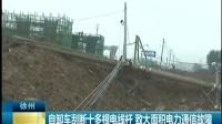 自卸车刮断十多根电线杆 致大面积电力通信故障 140916 早安江苏