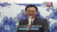 视频: 美乐家世界八大唯一-吳棋勝_标清QQ616582686