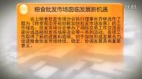 20140916面粉信息网新闻播报