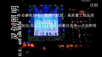 KTV数码管,点光源,点屏,投光灯,效果,实拍效果全国十大品牌_