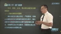 消防安全技术综合能力3