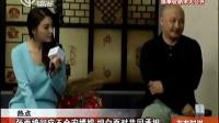 娱乐新闻:王全安或被导演协会开除 张雨绮坦白面对共同承担