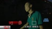 北京:北京警方——甘家口命案3小时告破[都市晚高峰]