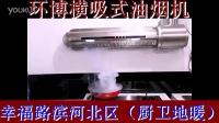 环博  横吸式油烟机
