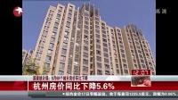 国家统计局:8月68个城市房价环比下降——48个城市房价同比上涨 [东方午新闻]