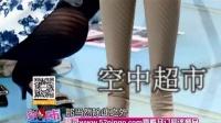201432_10_浪莎提花丝袜套组