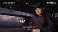[敢死队3]<浴血任务3>李连杰访谈