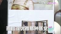 2014cosme人气眼影产品排行榜(上) 140911 粉状眼影打造自然眼妆