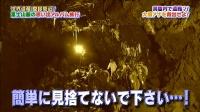 纪行节目《PUSMA(ぷっすま)》富士山麓洞底救援:SMAP草剪刚,AAA宇野实彩子,等