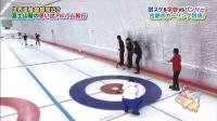 纪行节目《PUSMA(ぷっすま)》富士山麓冰壶比赛:SMAP草剪刚,AAA宇野实彩子,等