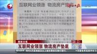 解放日报:互联网业领涨  物流房产垫底 [看东方]
